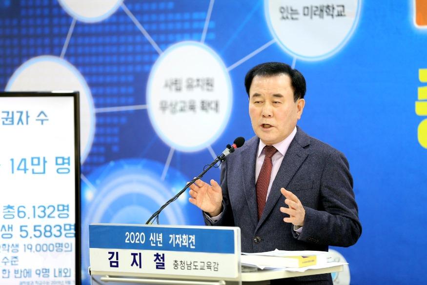 20200205 김지철교육감 2020년 신년 기자회견5.jpg
