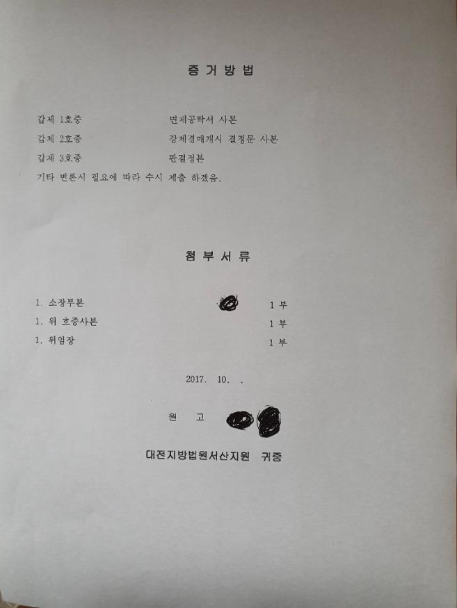 청구이의의 소장 3.jpg