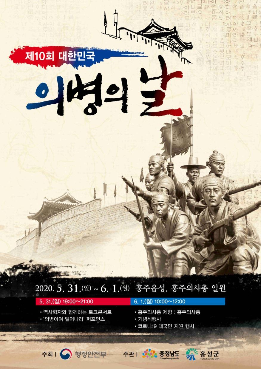 [크기변환]28일 (홍성군, 제10회 대한민국 의병의 날 기념행사 개최_의병의날 포스터).jpg