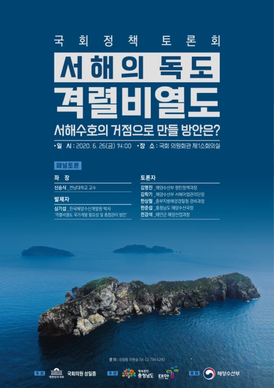 200624_격렬비열도 포스터.jpeg