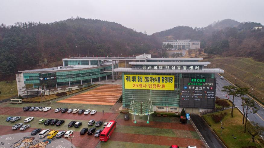 0630 기획조정실 - (금산인삼유통센터)민선7기 2주년 결산.jpg