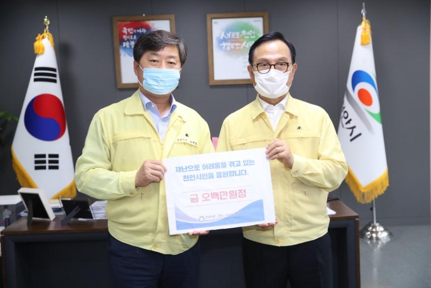 전국시장군수구청장협의회 천안시에 성금 500만원 기탁.JPG