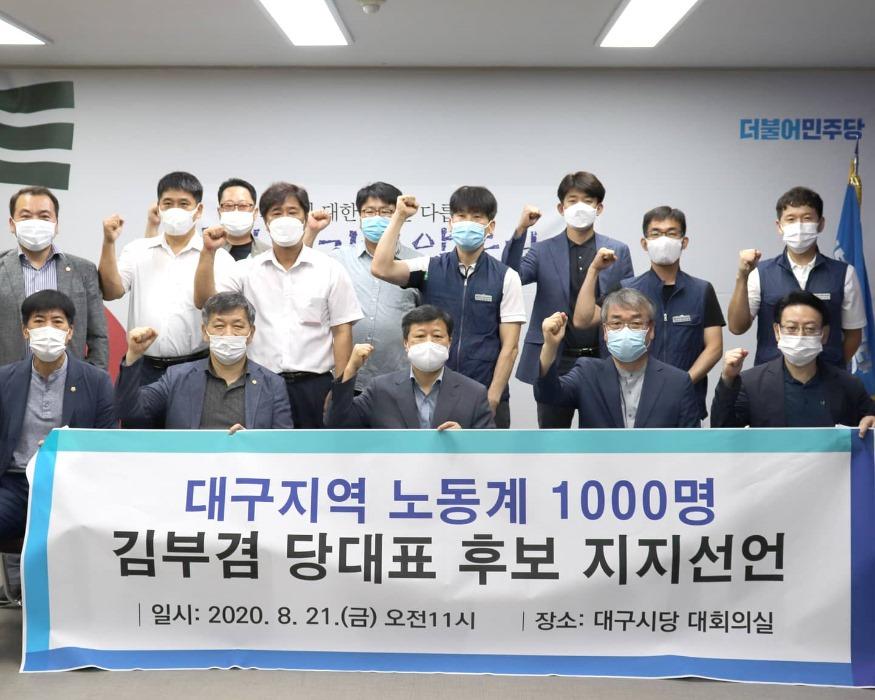 사진1.대구지역노동계1000명김부겸당대표후보지지선언20200821.jpg