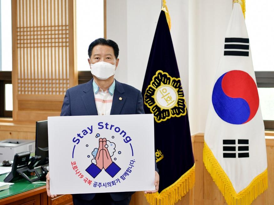 20.9.5 이종운 의장 스테이스트롱.jpg