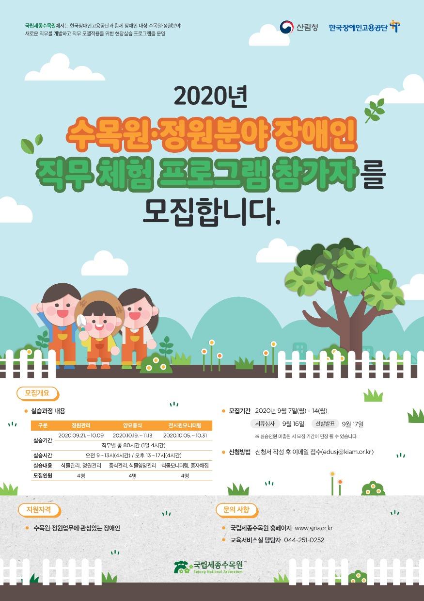 1. 수목원·정원 분야 장애인 직업체험 프로그램 포스터.jpg