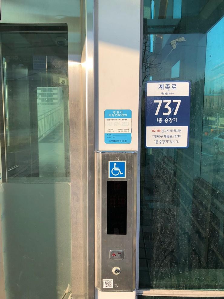 대전시 버스정류장에도'주소'가 생긴다~_읍내동보도육교.jpg
