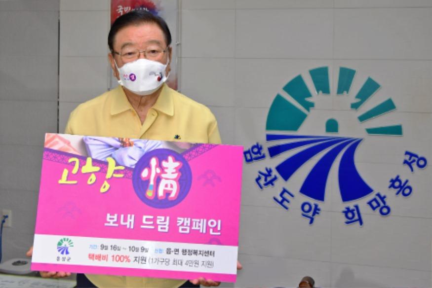 16일 (홍성군, 『고향 情 보내 드림』캠페인 전개_김석환 홍성군수).jpg