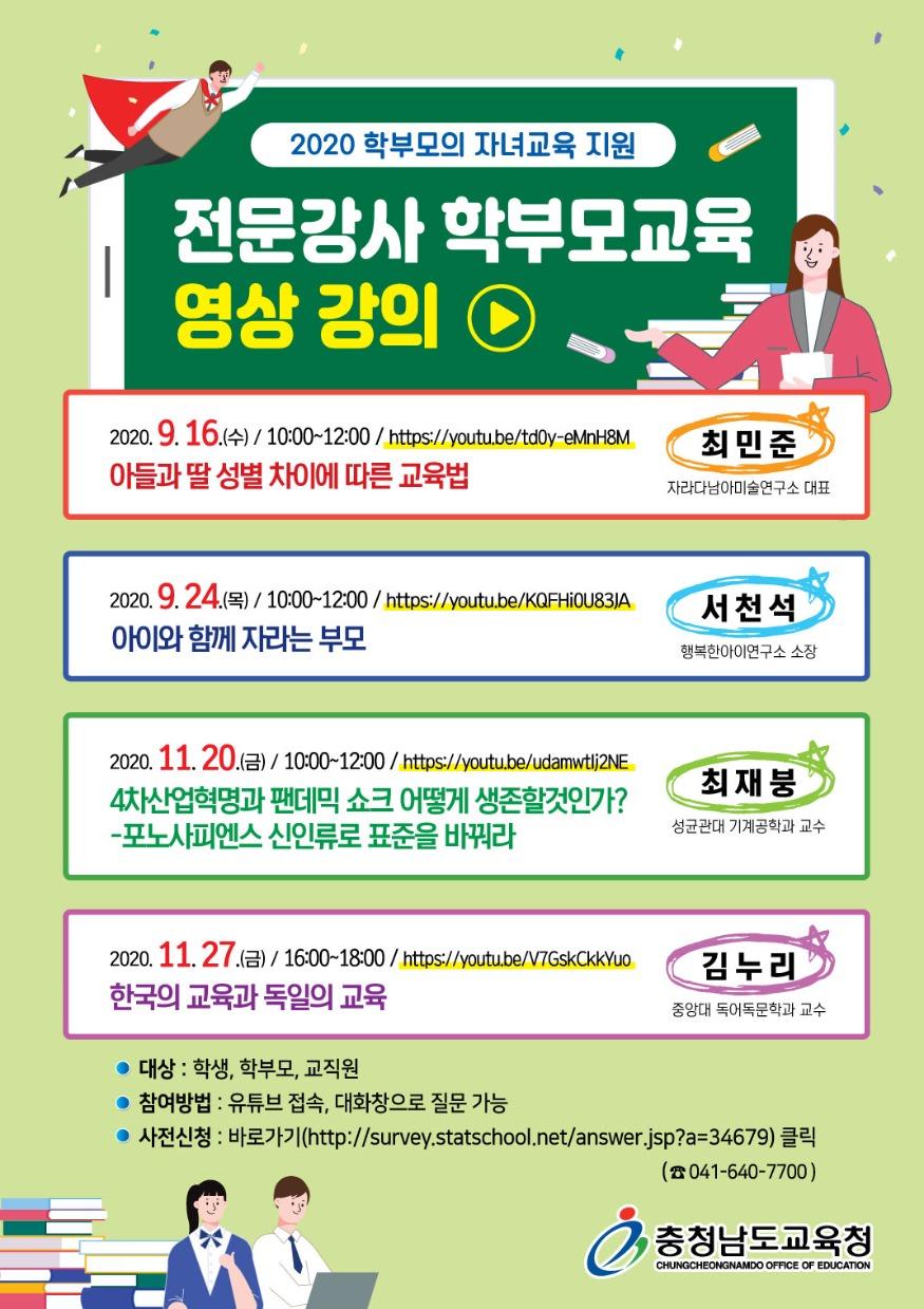 전문강사 학부모연수 영상 강의 안내문.jpg