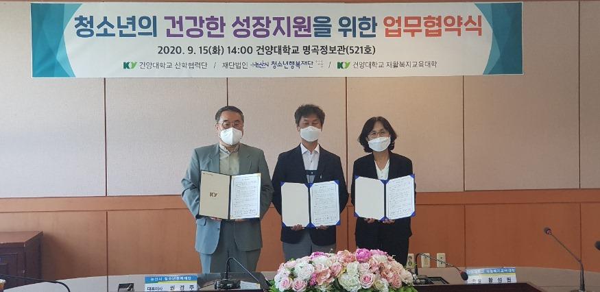 논산시청소년행복재단, 청소년들의 건강한 성장지원을 위한 업무협약 체결.jpg