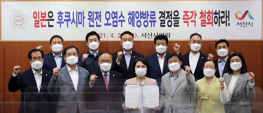 210427 서산시의회, 후쿠시마 원전 오염수 방류 철회 촉구(사진1).JPG